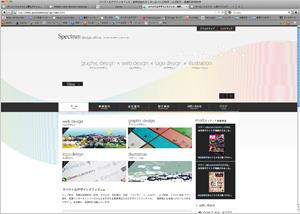 スペクトルデザインオフィスwebサイト