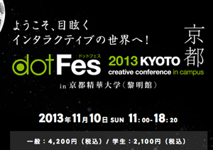 dotFes 2013 京都